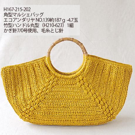 ハマナカ エコアンダリヤ     No.042