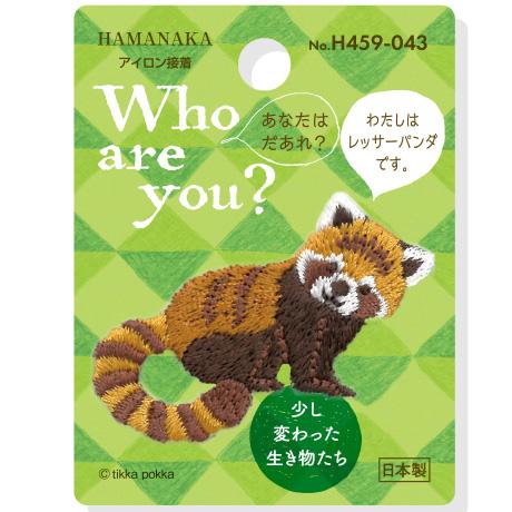 H459-043 ワッペン Who are you ? レッサーパンダ