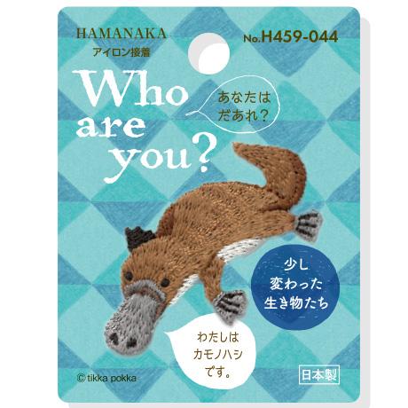 H459-044 ワッペン Who are you ? カモノハシ