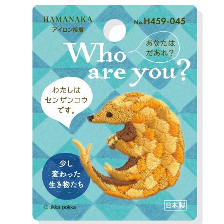 H459-045 ワッペン Who are you ? センザンコウ