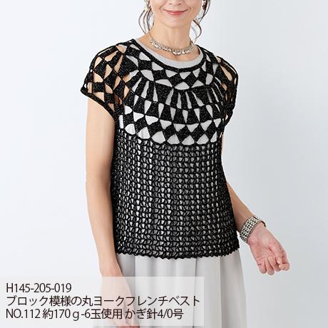 ハマナカ アプリコ<ラメ>     No.110