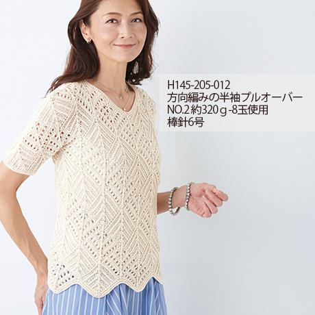 ハマナカ ウオッシュコットン     No.020