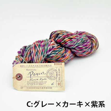 編み針付キット かぎ針 フリンジ付きマフラー