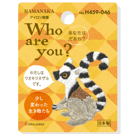 H459-046 ワッペン Who are you ? ワオキツネザル