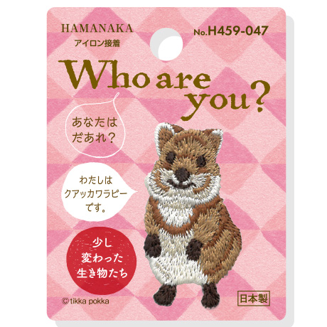 H459-047 ワッペン Who are you ? クアッカワラビー