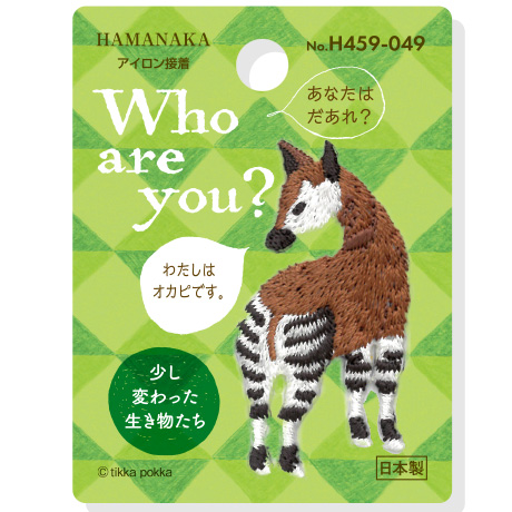 H459-049 ワッペン Who are you ? オカピ
