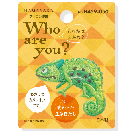 H459-050 ワッペン Who are you ? カメレオン