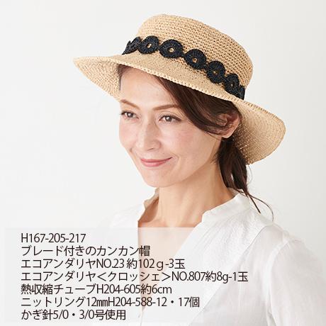 ハマナカ エコアンダリヤ     No.068