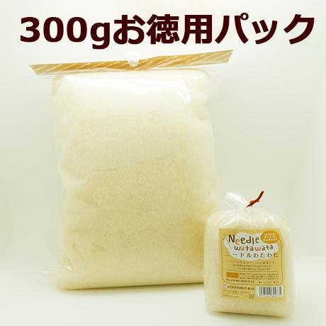 H480-001 【お徳用パック】 ニードルわたわた 300g