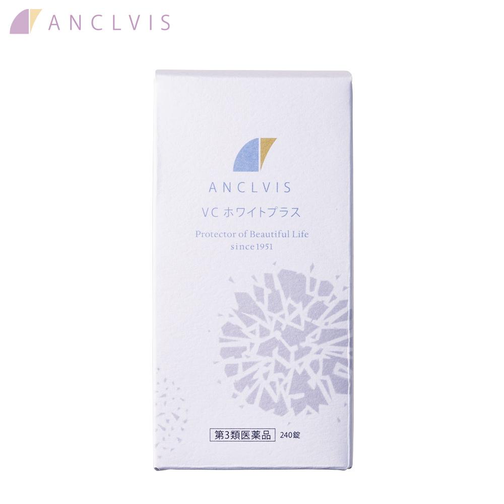 【新発売】ANCLVIS(アンクルイス)VC ホワイトプラス 240錠(約40日分)