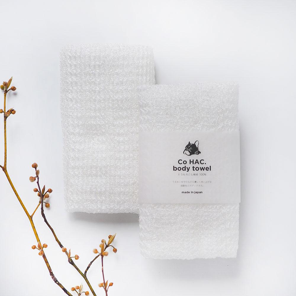 CoHAC. Body Towel(コハク ボディ・タオル)