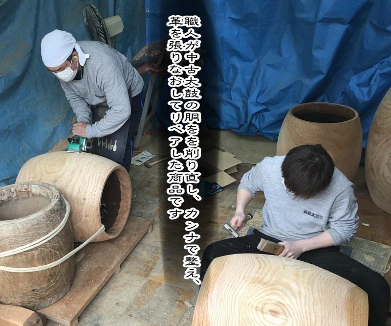 【リペア品】一尺五寸欅材製長胴太鼓(B2598)