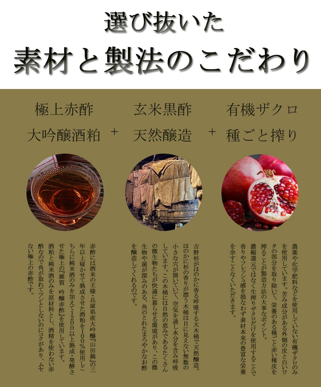 Micoas飲む、コ酢メ。ザクロ