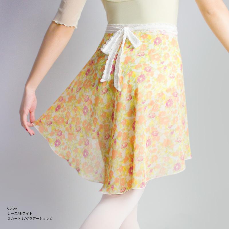 バレエスカート ラップスカート 25