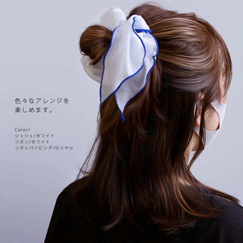シフォンシュシュ(リボン付き)【日本製】