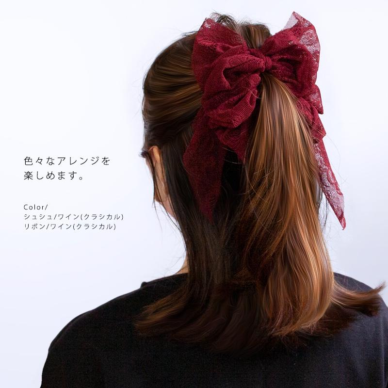レースシュシュ(リボン付き)【日本製】