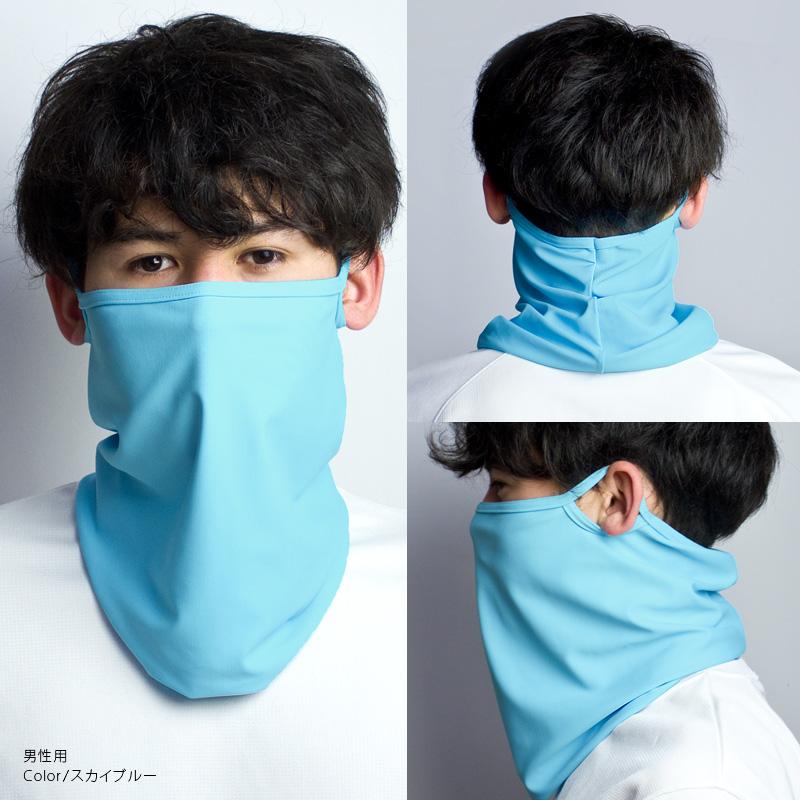 UVネックカバー(耳掛けマスクタイプ)【日本製】