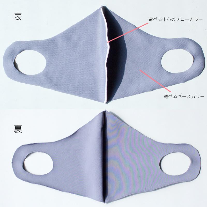クール布マスク(1枚仕立て/3枚入り)【日本製】UVカット