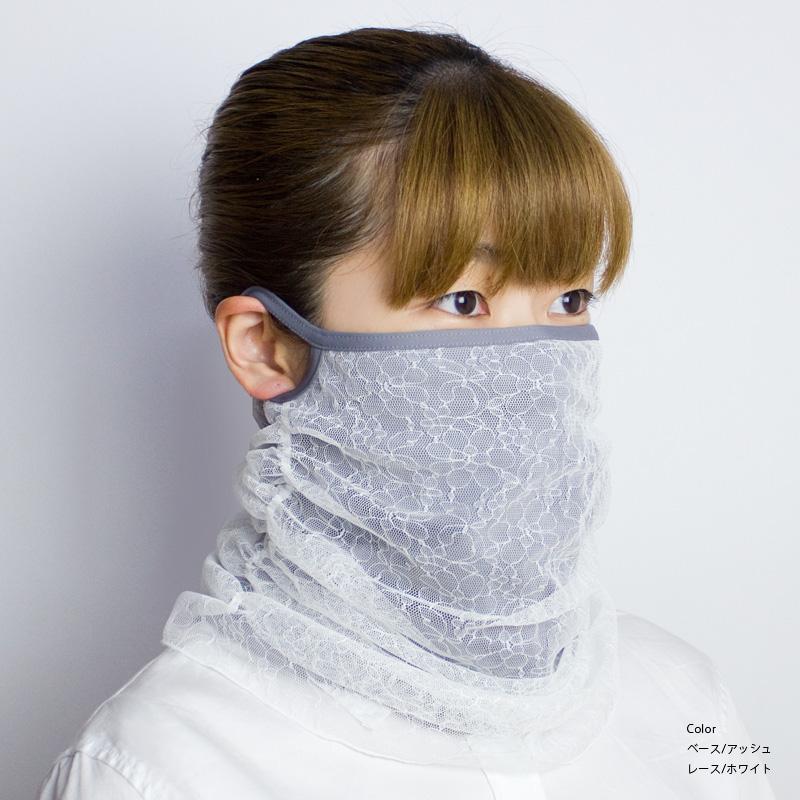 おしゃれUVネックカバー(耳掛けマスクタイプ)【日本製】レース
