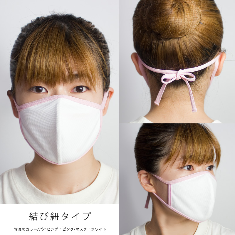〈EX〉布マスク(結び紐タイプ・アジャスタタイプ)【日本製】UVカット
