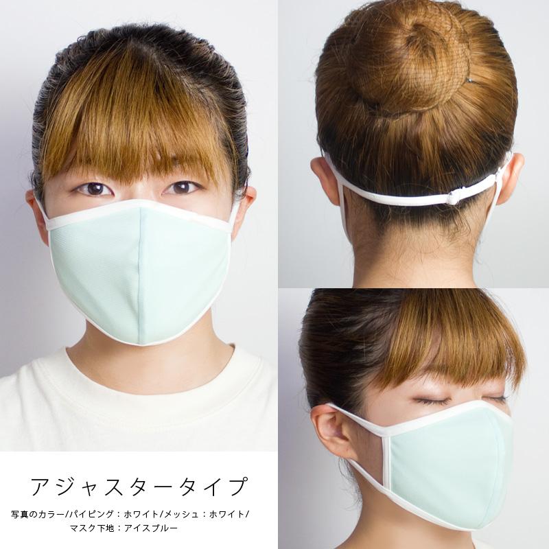 〈メッシュ〉布マスク(結び紐タイプ・アジャスタタイプ)【日本製】UVカット