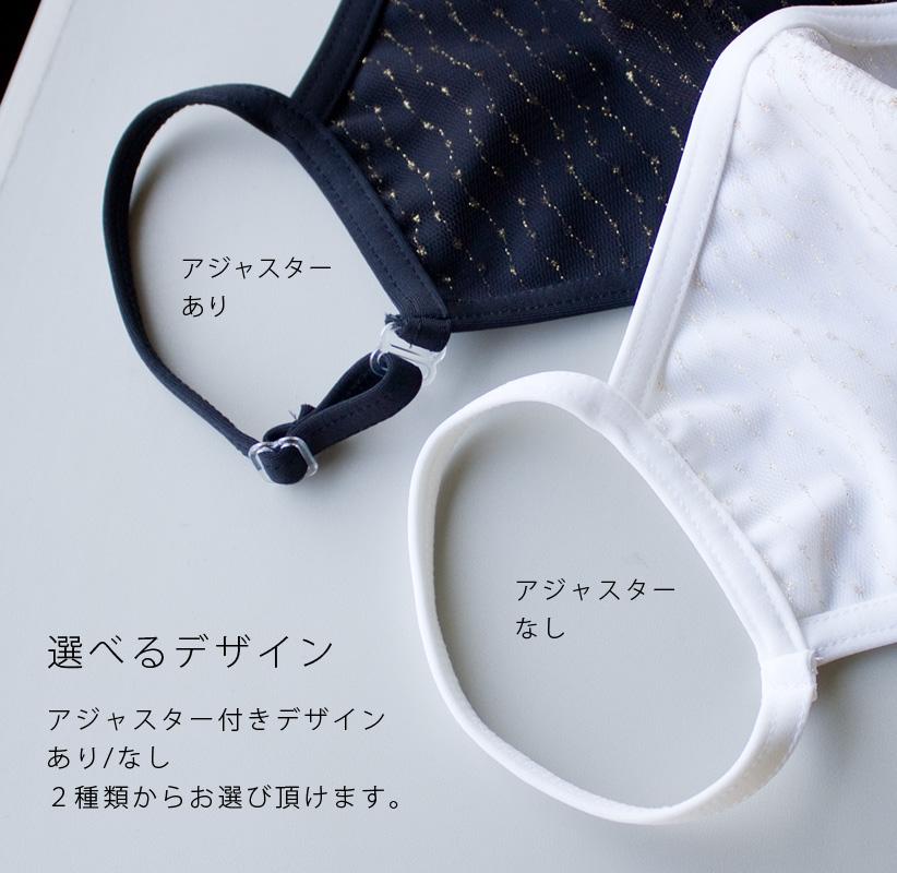 おしゃれ布マスク06 (チュールレース)【日本製】 UVカット