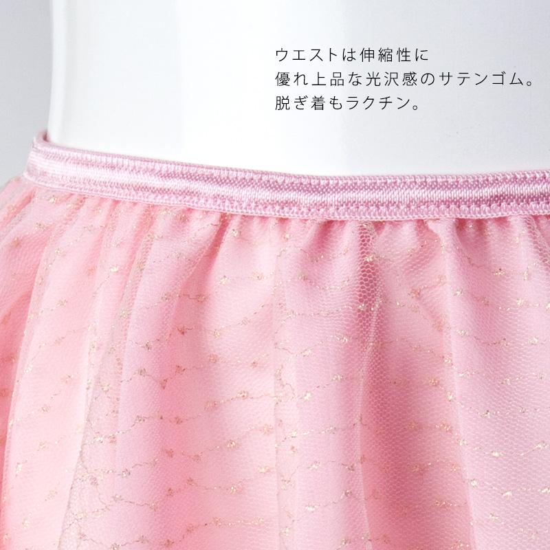 バレエスカート 13