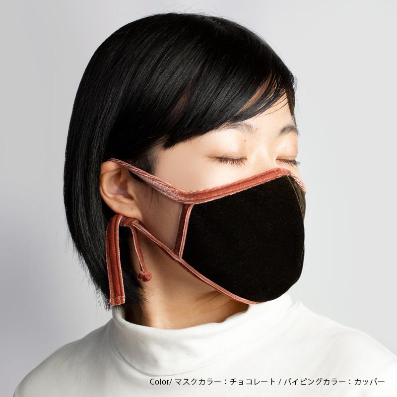 おしゃれ布マスク10(ベロア)(普通紐タイプ・結び紐タイプ・アジャスタタイプ)【日本製】