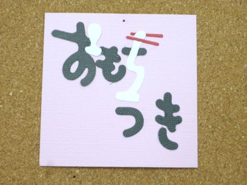 LA♪Cutz  65x65-002 Omochituki