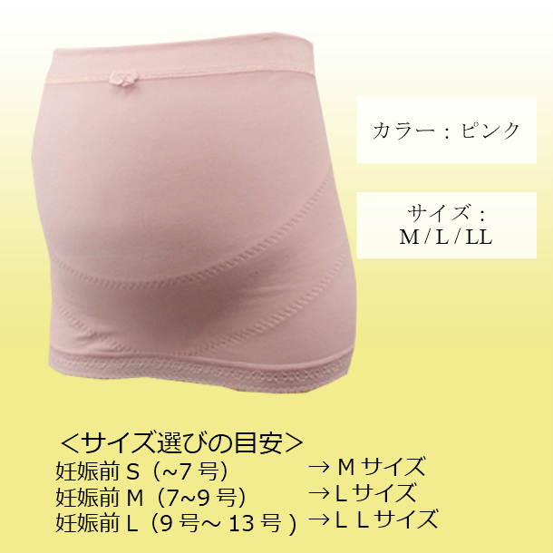 帯祝いセット(妊婦帯&フリー妊婦帯)