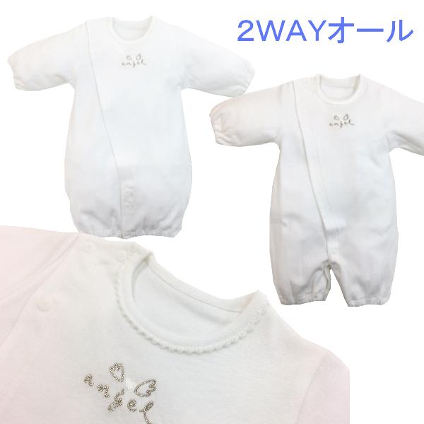 低出生体重児・出産準備8点セット