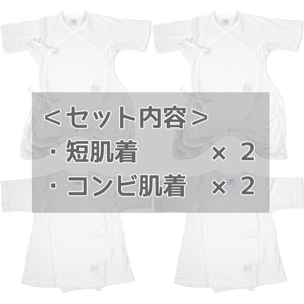 ベビー肌着セット(4枚入り)