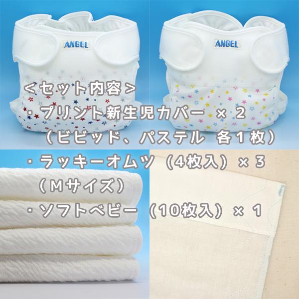新生児の布おむつお試しセット