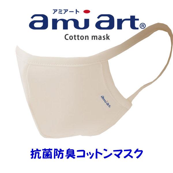 抗菌防臭コットンマスク(ami art) 1枚入り