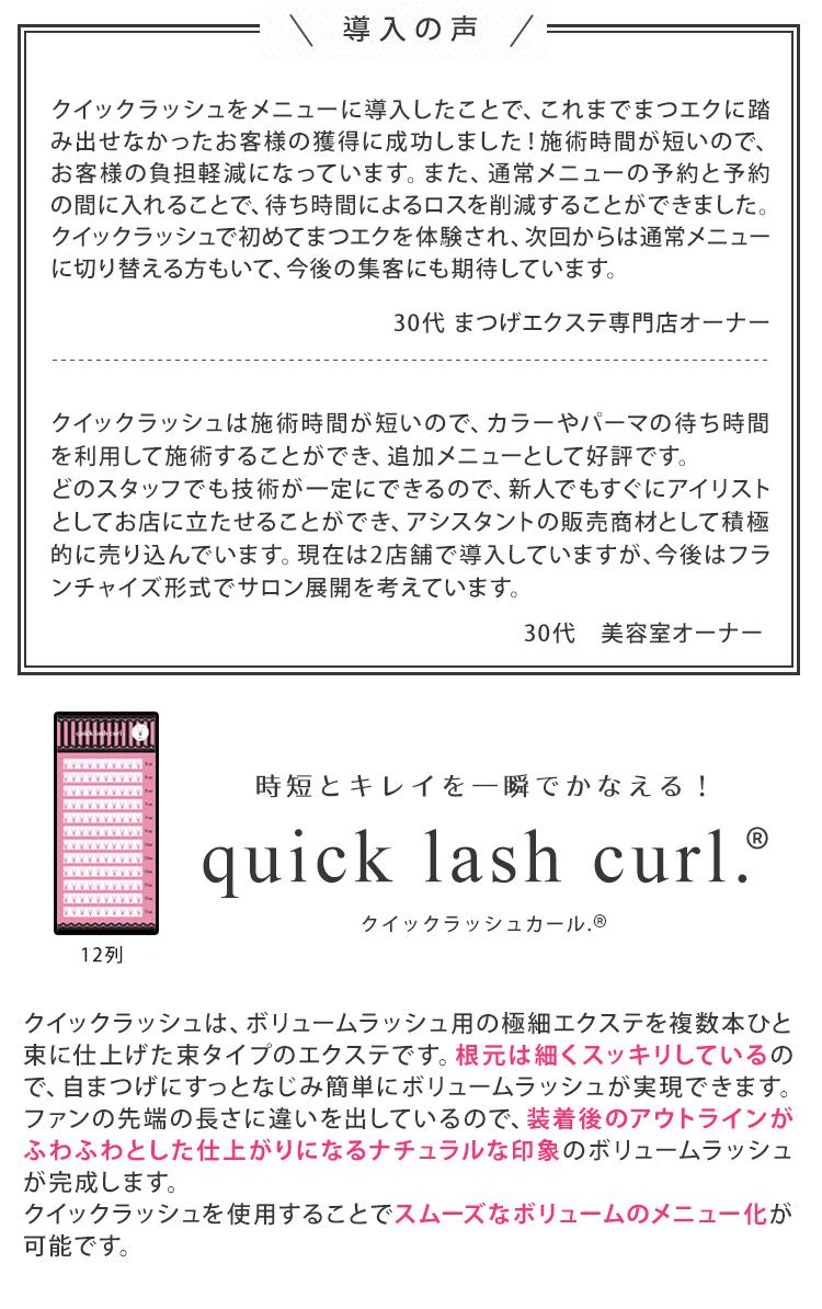 クイックラッシュカール. quick lash curl. カラー 12列 4本束 Cカール 0.06mm ブルー ブラウン マゼンダ 【メール便可】