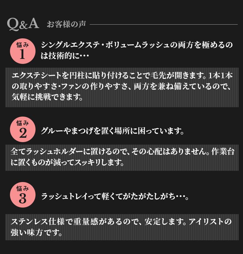 回転式ラッシュホルダー(グルートレイ付)  【メール便不可】