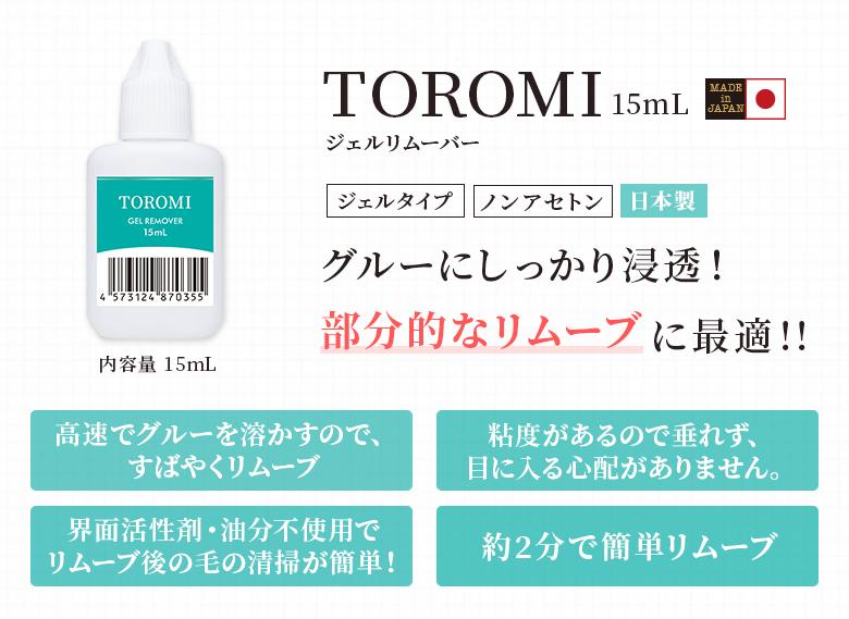 リムーバー ジェルタイプ TOROMI 【メール便可】