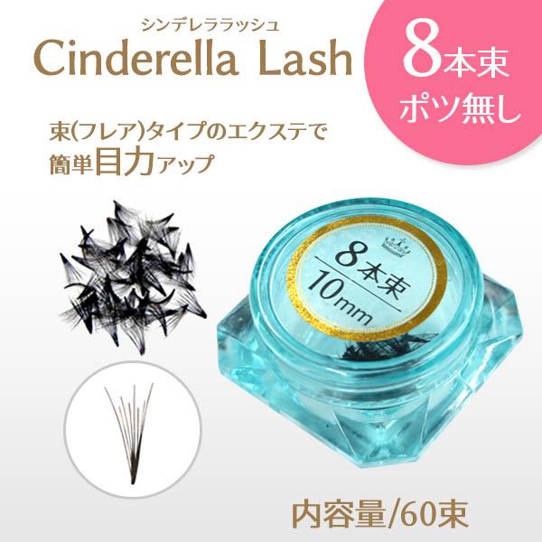 シンデレララッシュ 8本束 (ポツ無) 【メール便可】