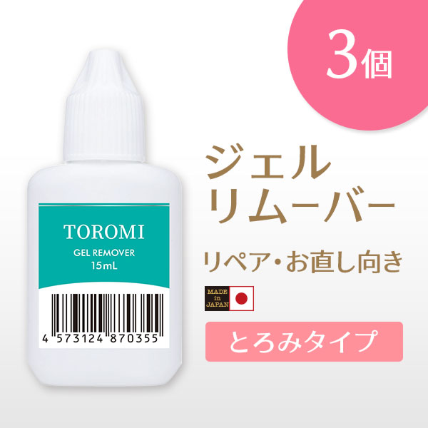リムーバー ジェルタイプ TOROMI×3個セット 【メール便可】