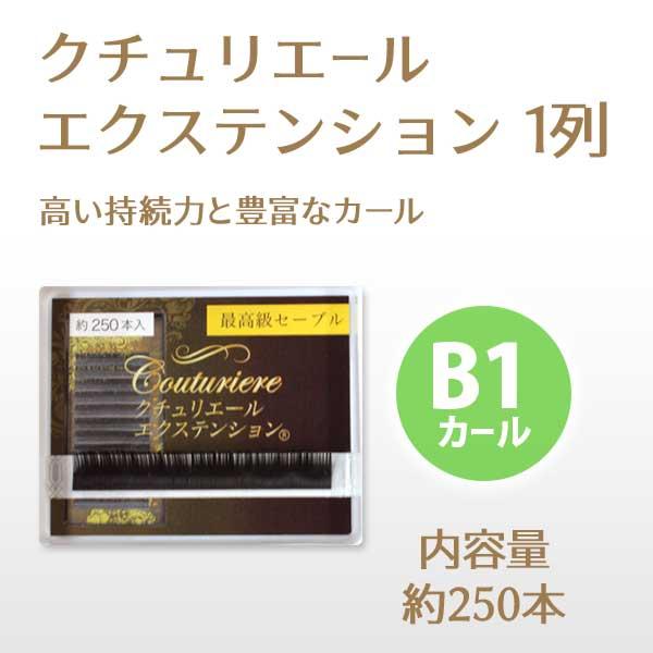 クチュリエールエクステンション 1列 B1カール 【メール便可】