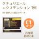 クチュリエールエクステンション 1列 C1カール 【メール便可】