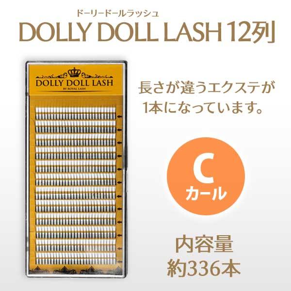 ドーリードールラッシュ12列 Cカール 【メール便可】