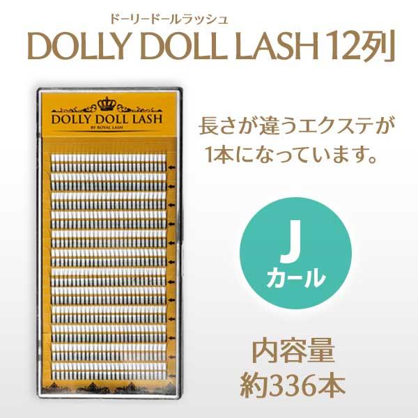 ドーリードールラッシュ12列 Jカール 【メール便可】