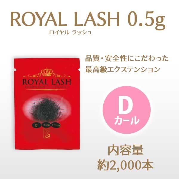 ロイヤルラッシュ 0.5g Dカール 【メール便可】