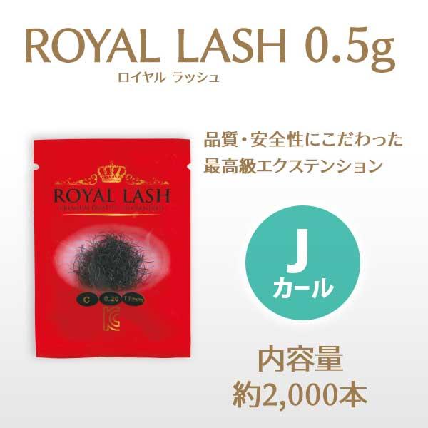 ロイヤルラッシュ 0.5g Jカール 【メール便可】