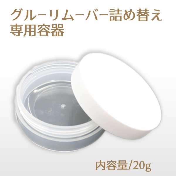 リムーバー詰替専用容器 20g 【メール便可】