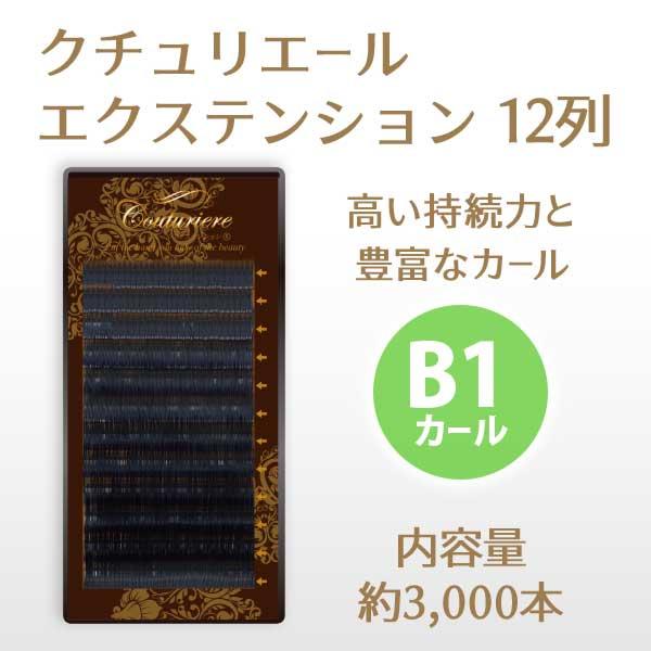 クチュリエールエクステンション 12列 B1カール 【メール便可】