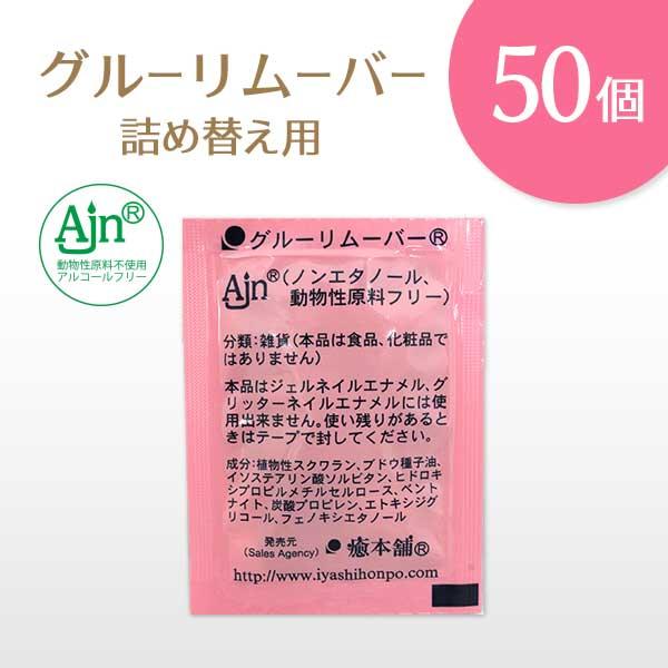 癒本舗 Ajn リムーバー クリームタイプ 詰め替え用 5g×50個セット 【メール便可】