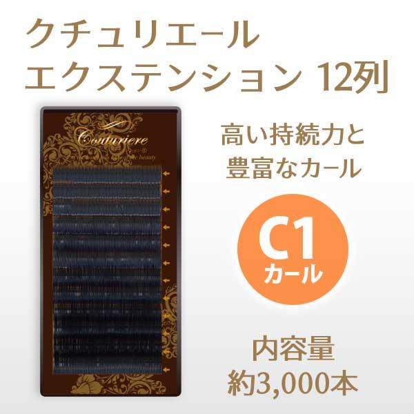 クチュリエールエクステンション 12列 C1カール 【メール便可】