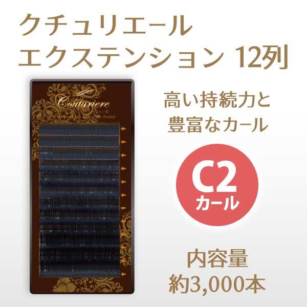 クチュリエールエクステンション 12列 C2カール 【メール便可】